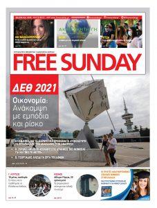 Πρωτοσέλιδο του εντύπου «FREE SUNDAY» που δημοσιεύτηκε στις 12/09/2021