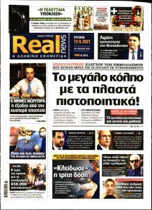 Πρωτοσέλιδο του εντύπου «REAL NEWS» που δημοσιεύτηκε στις 12/09/2021