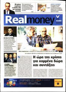 Πρωτοσέλιδο του εντύπου «REAL NEWS - REAL MONEY» που δημοσιεύτηκε στις 12/09/2021