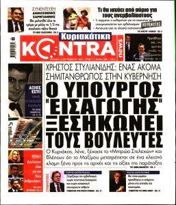 Πρωτοσέλιδο του εντύπου «ΚΥΡΙΑΚΑΤΙΚΗ KONTRA NEWS» που δημοσιεύτηκε στις 12/09/2021