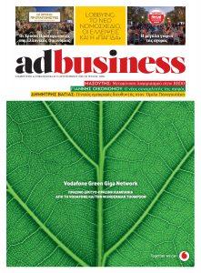 Πρωτοσέλιδο του εντύπου «AD BUSINESS» που δημοσιεύτηκε στις 13/09/2021