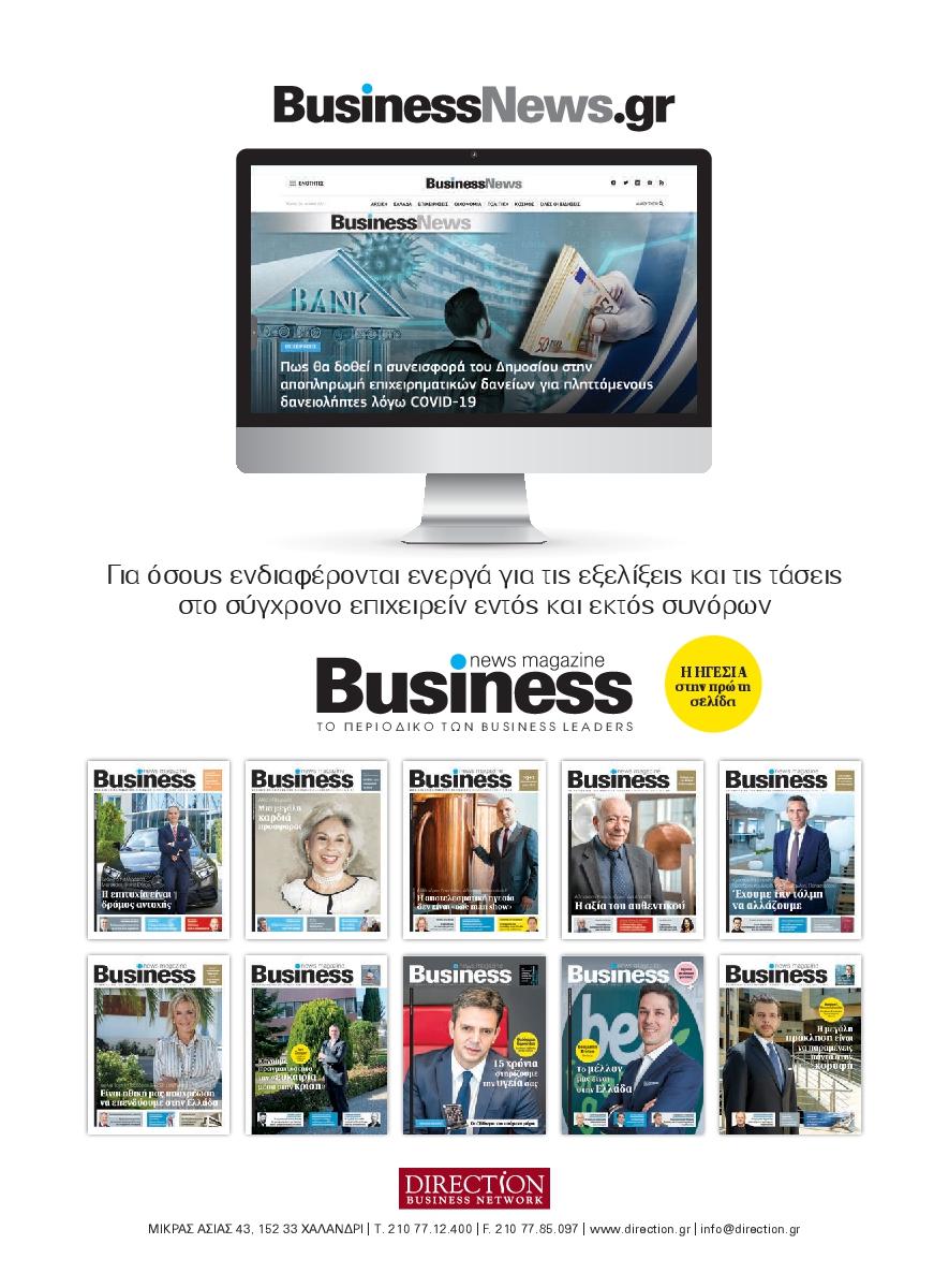 Οπισθόφυλλο του εντύπου «AD BUSINESS» που δημοσιεύτηκε στις 13/09/2021