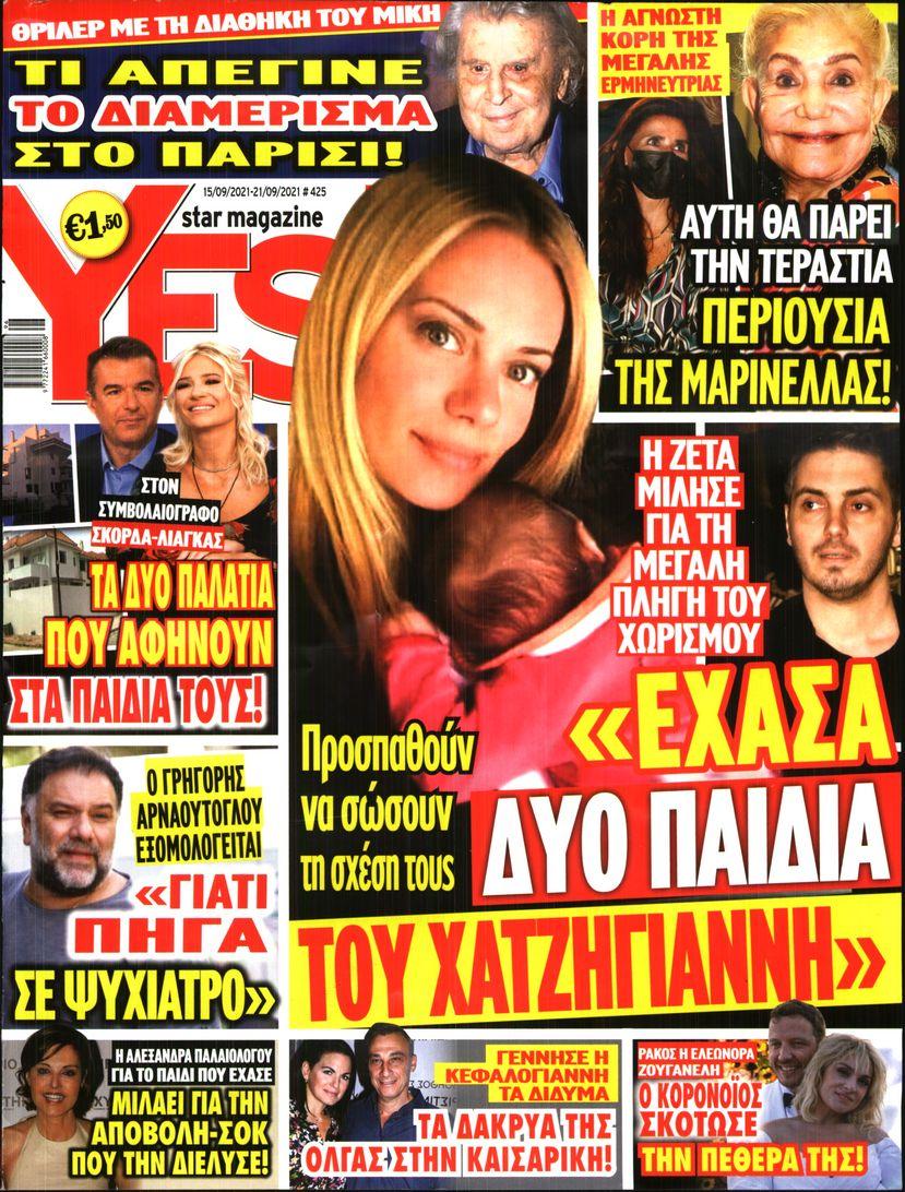 Πρωτοσέλιδο του εντύπου «YES» που δημοσιεύτηκε στις 15/09/2021