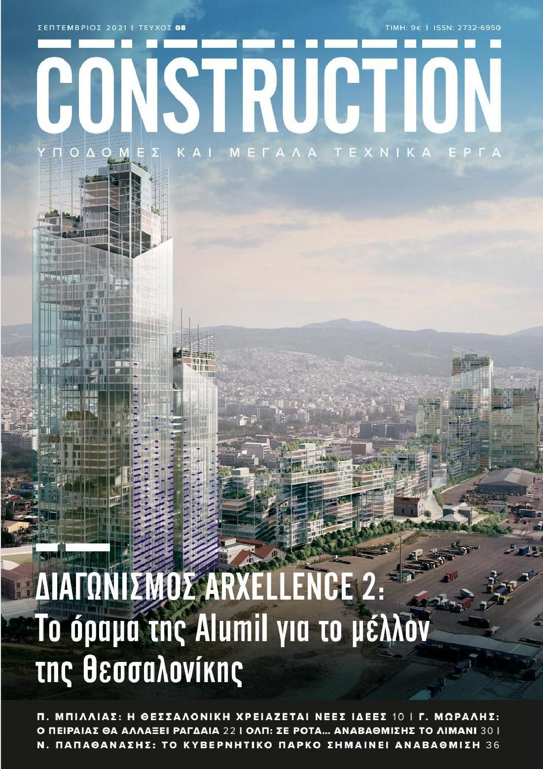 Πρωτοσέλιδο του εντύπου «CONSTRUCTION» που δημοσιεύτηκε στις 01/09/2021