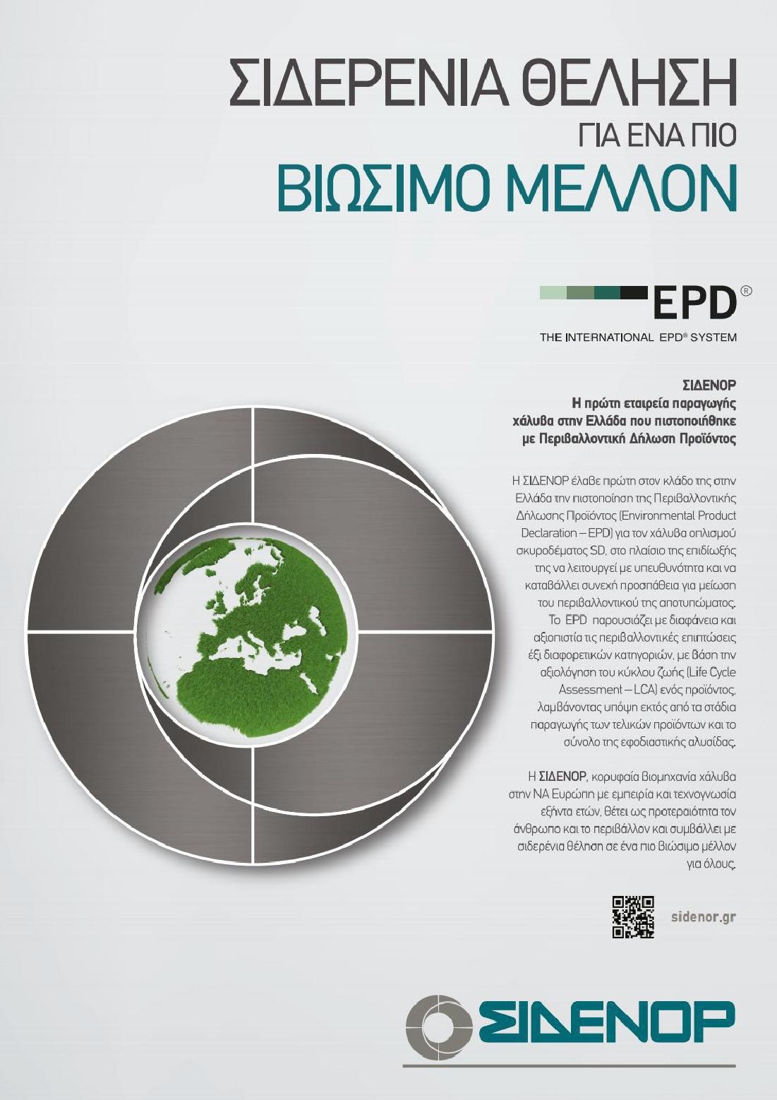 Οπισθόφυλλο του εντύπου «CONSTRUCTION» που δημοσιεύτηκε στις 01/09/2021