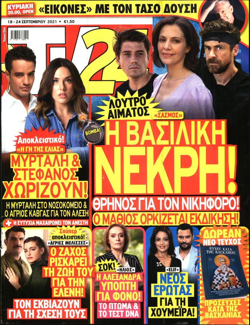 Πρωτοσέλιδο του εντύπου «TV 24» που δημοσιεύτηκε στις 18/09/2021