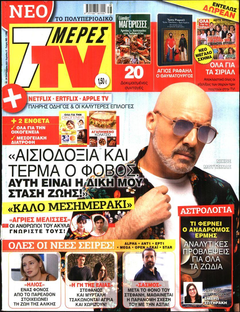 Πρωτοσέλιδο του εντύπου «7 ΜΕΡΕΣ TV» που δημοσιεύτηκε στις 18/09/2021