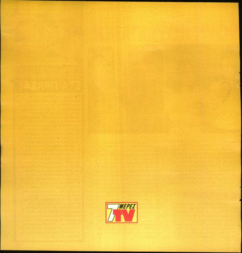 Οπισθόφυλλο του εντύπου «7 ΜΕΡΕΣ TV» που δημοσιεύτηκε στις 18/09/2021