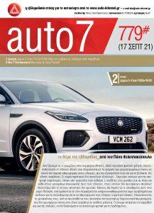 Πρωτοσέλιδο του εντύπου «AUTO7» που δημοσιεύτηκε στις 17/09/2021