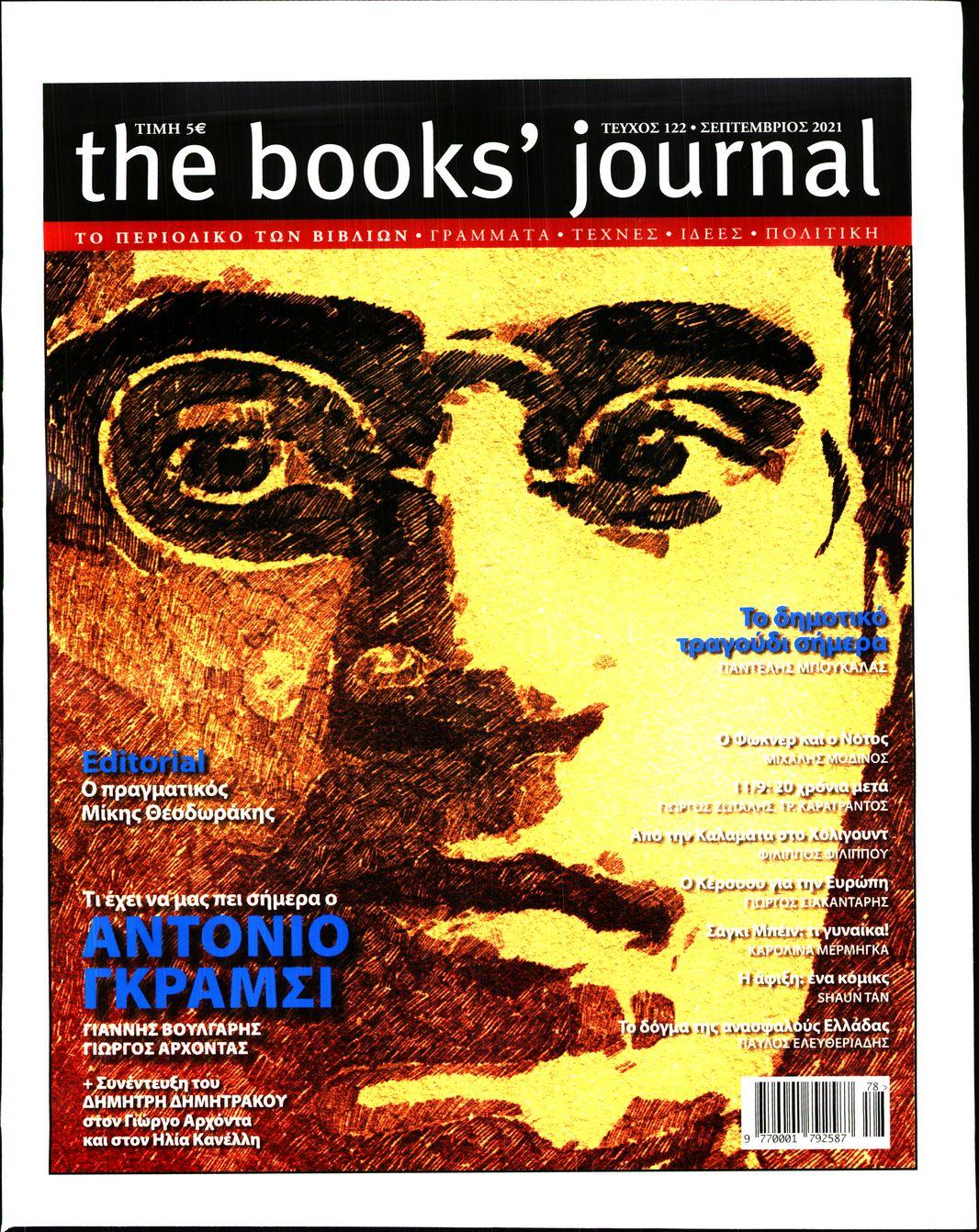 Πρωτοσέλιδο του εντύπου «THE BOOKS JOURNAL» που δημοσιεύτηκε στις 01/09/2021