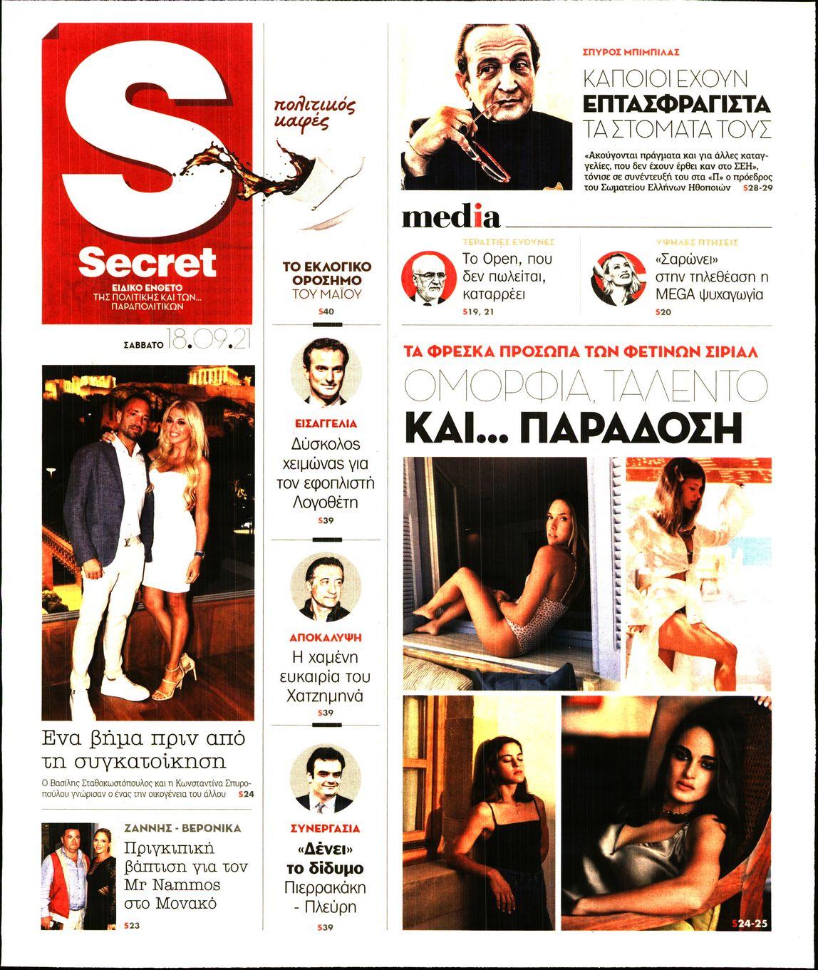 Πρωτοσέλιδο του εντύπου «ΠΑΡΑΠΟΛΙΤΙΚΑ - SECRET» που δημοσιεύτηκε στις 18/09/2021