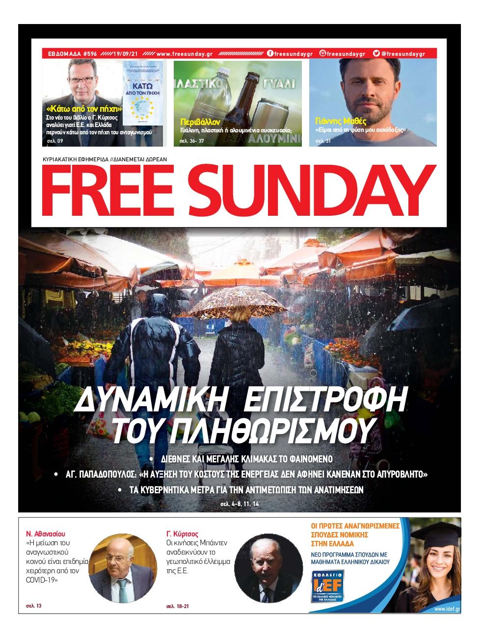 Πρωτοσέλιδο του εντύπου «FREE SUNDAY» που δημοσιεύτηκε στις 19/09/2021