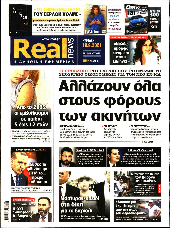 Πρωτοσέλιδο του εντύπου «REAL NEWS» που δημοσιεύτηκε στις 19/09/2021