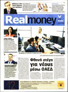 Πρωτοσέλιδο του εντύπου «REAL NEWS - REAL MONEY» που δημοσιεύτηκε στις 19/09/2021