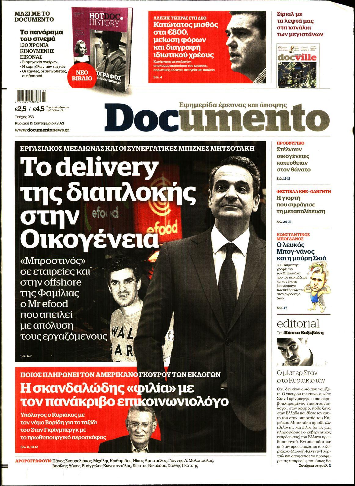 Πρωτοσέλιδο του εντύπου «DOCUMENTO» που δημοσιεύτηκε στις 19/09/2021