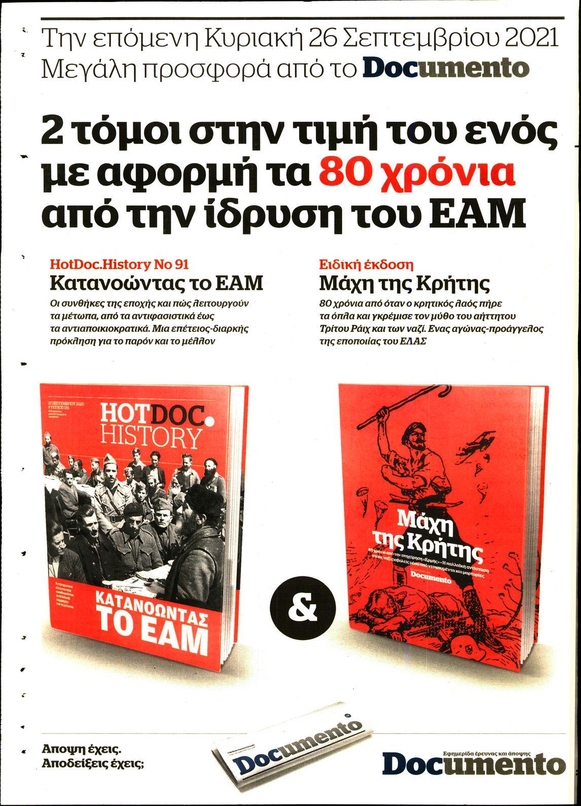 Οπισθόφυλλο του εντύπου «DOCUMENTO» που δημοσιεύτηκε στις 19/09/2021