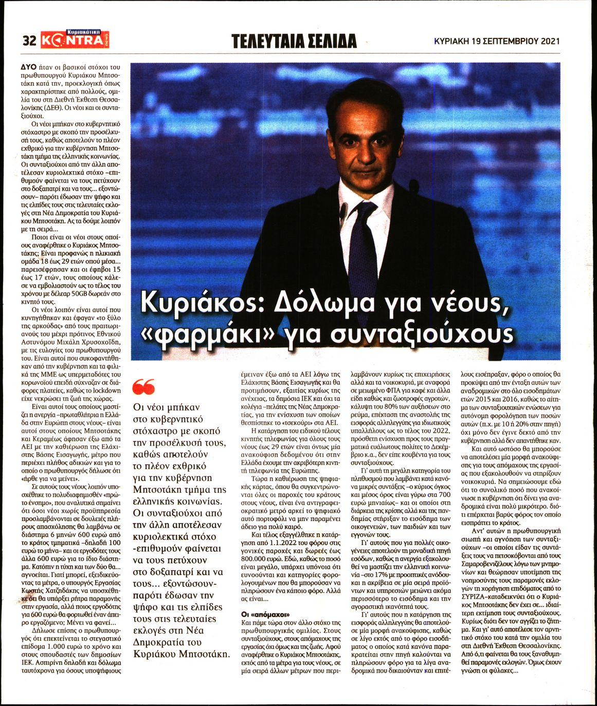 Οπισθόφυλλο του εντύπου «ΚΥΡΙΑΚΑΤΙΚΗ KONTRA NEWS» που δημοσιεύτηκε στις 19/09/2021
