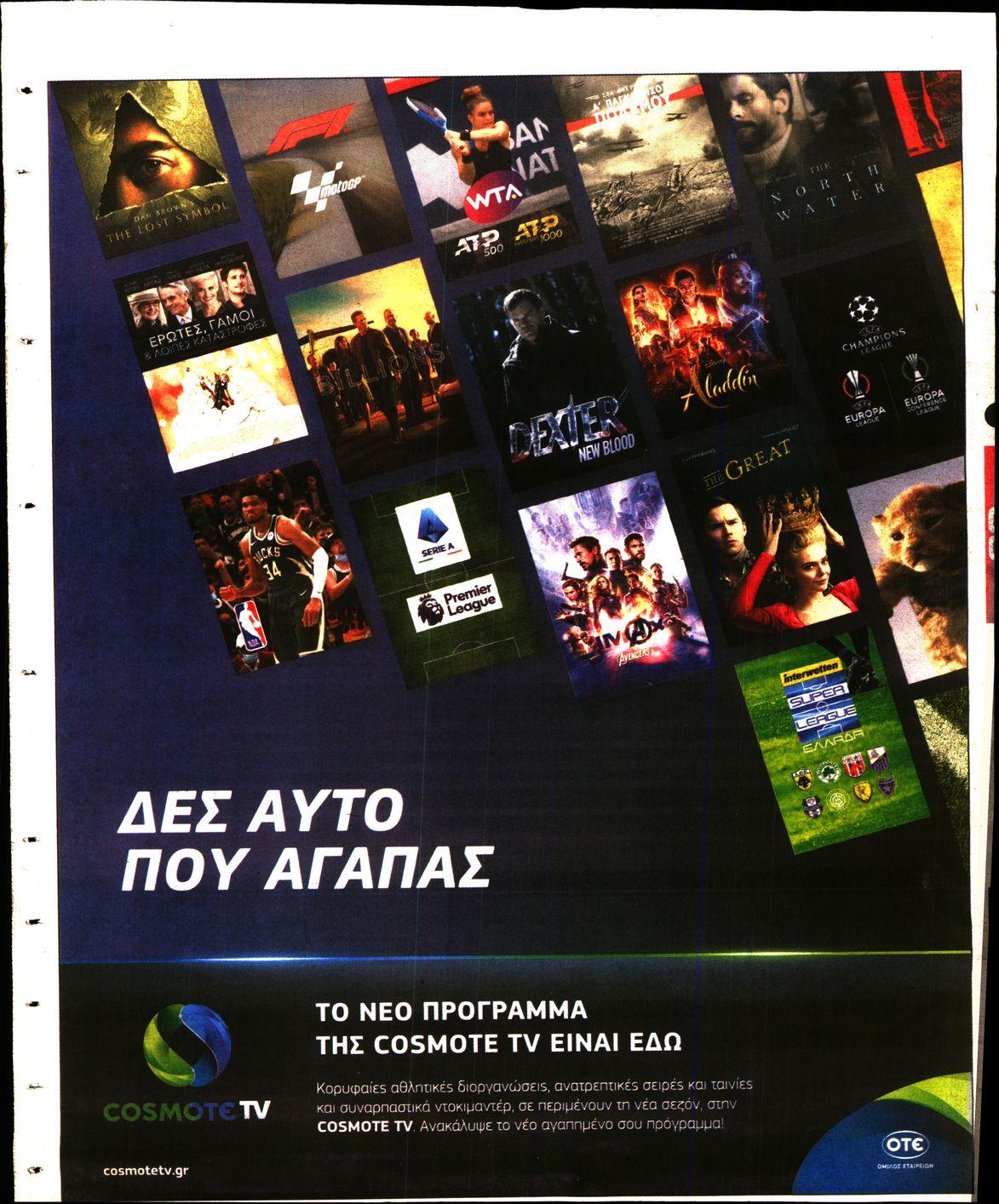 Οπισθόφυλλο του εντύπου «ΕΛΕΥΘΕΡΟΣ ΤΥΠΟΣ ΚΥΡΙΑΚΗΣ» που δημοσιεύτηκε στις 19/09/2021