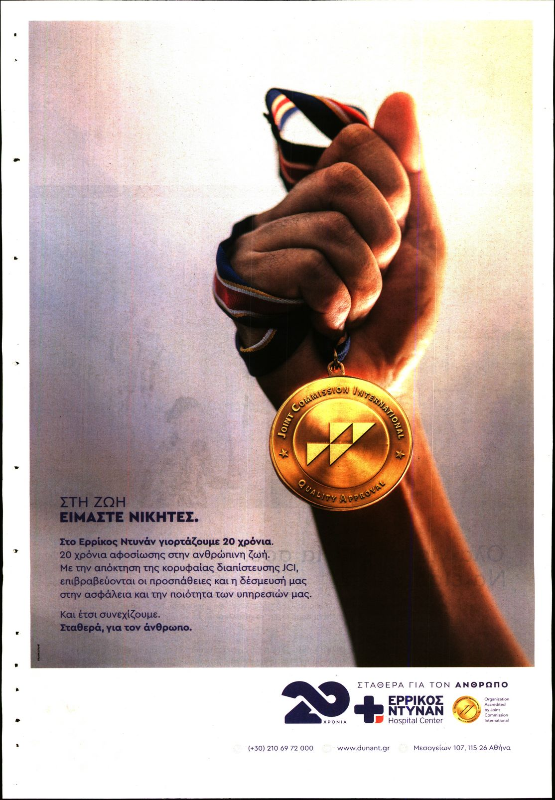 Οπισθόφυλλο του εντύπου «ΤΟ ΒΗΜΑ ΤΗΣ ΚΥΡΙΑΚΗΣ - ΕΙΔΙΚΗ ΕΚΔΟΣΗ» που δημοσιεύτηκε στις 19/09/2021