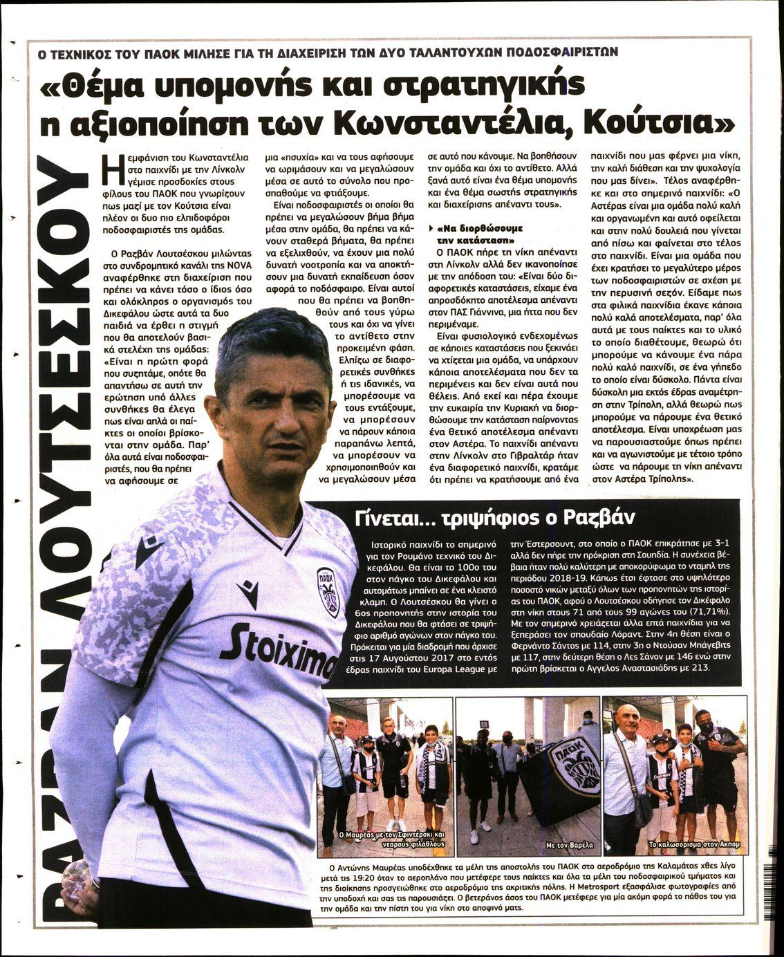 Οπισθόφυλλο του εντύπου «METROSPORT» που δημοσιεύτηκε στις 19/09/2021