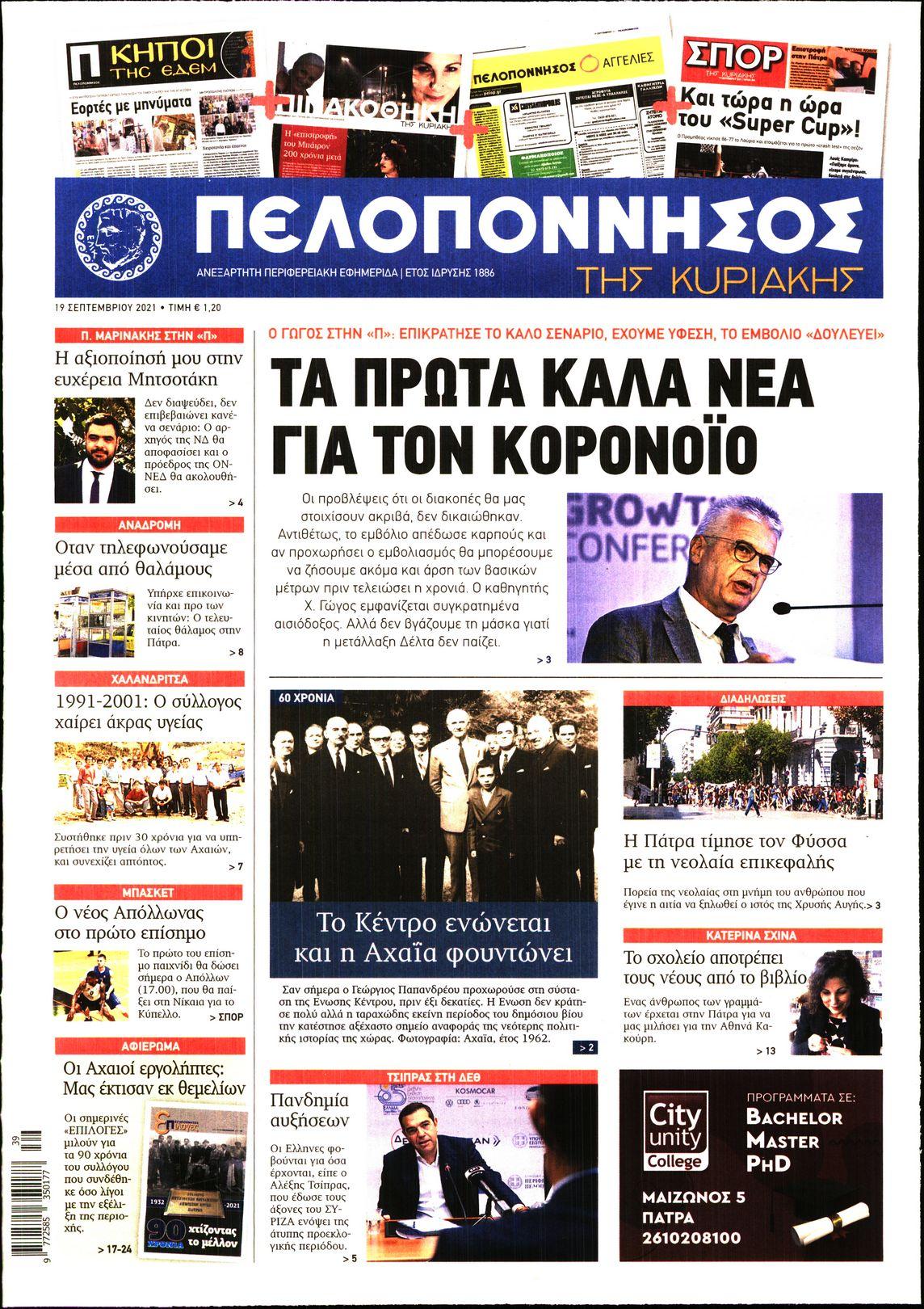 Πρωτοσέλιδο του εντύπου «ΠΕΛΟΠΟΝΝΗΣΟΣ» που δημοσιεύτηκε στις 19/09/2021