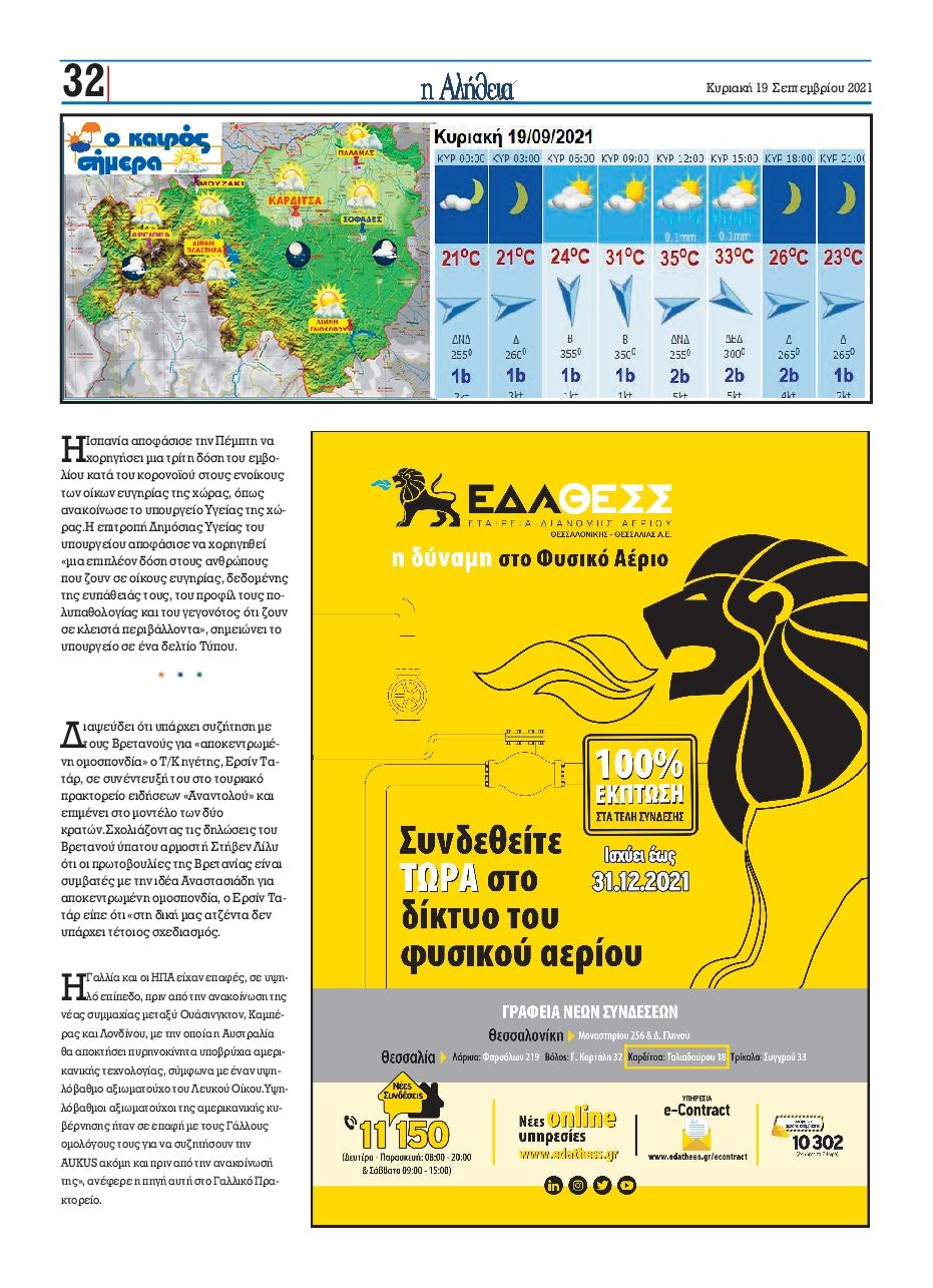 Οπισθόφυλλο του εντύπου «Η ΑΛΗΘΕΙΑ ΘΕΣΣΑΛΙΑΣ» που δημοσιεύτηκε στις 19/09/2021