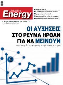 Πρωτοσέλιδο του εντύπου «BUSINESS ENERGY» που δημοσιεύτηκε στις 01/09/2021