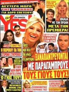 Πρωτοσέλιδο του εντύπου «YES» που δημοσιεύτηκε στις 22/09/2021