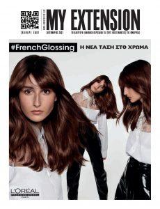 Πρωτοσέλιδο του εντύπου «MY EXTENSION» που δημοσιεύτηκε στις 01/09/2021