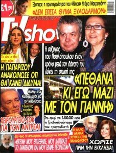 Πρωτοσέλιδο του εντύπου «TV SHOW» που δημοσιεύτηκε στις 25/09/2021