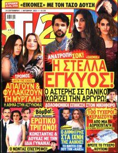 Πρωτοσέλιδο του εντύπου «TV 24» που δημοσιεύτηκε στις 25/09/2021