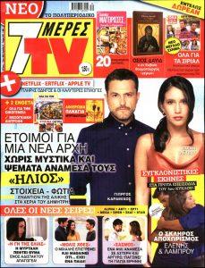 Πρωτοσέλιδο του εντύπου «7 ΜΕΡΕΣ TV» που δημοσιεύτηκε στις 25/09/2021
