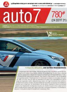 Πρωτοσέλιδο του εντύπου «AUTO7» που δημοσιεύτηκε στις 24/09/2021
