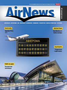 Πρωτοσέλιδο του εντύπου «AIR NEWS» που δημοσιεύτηκε στις 01/09/2021