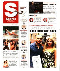 Πρωτοσέλιδο του εντύπου «ΠΑΡΑΠΟΛΙΤΙΚΑ - SECRET» που δημοσιεύτηκε στις 25/09/2021