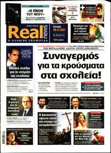 Πρωτοσέλιδο του εντύπου «REAL NEWS» που δημοσιεύτηκε στις 26/09/2021