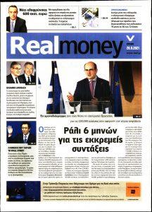 Πρωτοσέλιδο του εντύπου «REAL NEWS - REAL MONEY» που δημοσιεύτηκε στις 26/09/2021
