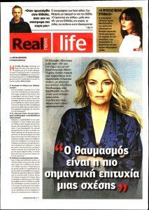Πρωτοσέλιδο του εντύπου «REAL NEWS - REAL LIFE» που δημοσιεύτηκε στις 26/09/2021