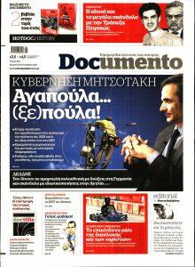 Πρωτοσέλιδο του εντύπου «DOCUMENTO» που δημοσιεύτηκε στις 26/09/2021