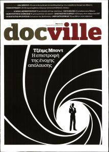 Πρωτοσέλιδο του εντύπου «DOCUMENTO - DOCVILLE» που δημοσιεύτηκε στις 26/09/2021