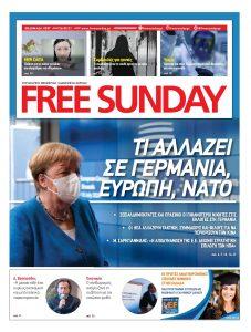 Πρωτοσέλιδο του εντύπου «FREE SUNDAY» που δημοσιεύτηκε στις 26/09/2021