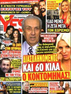 Πρωτοσέλιδο του εντύπου «YES» που δημοσιεύτηκε στις 29/09/2021