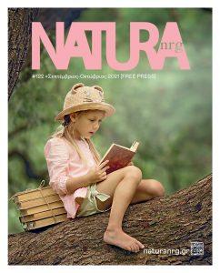 Πρωτοσέλιδο του εντύπου «NATURA» που δημοσιεύτηκε στις 01/09/2021