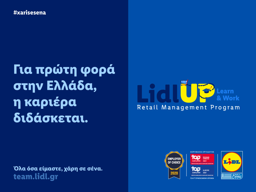Lidl UP