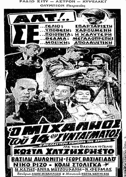 Πόστερ της ταινίας «Ο Μιχαλιός του 14ου Συντάγματος (1962)»