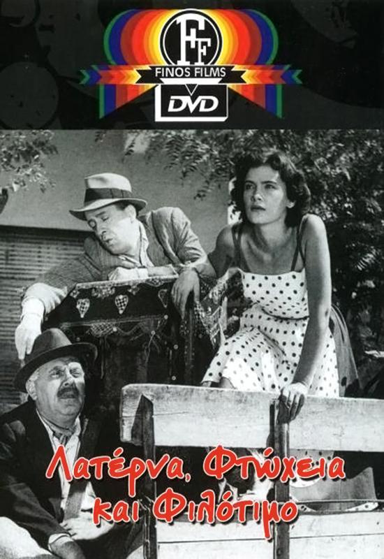 Πόστερ της ταινίας «Λατέρνα, Φτώχεια και Φιλότιμο (1955)»