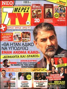Πρωτοσέλιδο του εντύπου «7 ΜΕΡΕΣ TV» που δημοσιεύτηκε στις 02/10/2021
