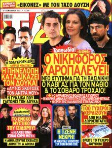 Πρωτοσέλιδο του εντύπου «TV 24» που δημοσιεύτηκε στις 02/10/2021