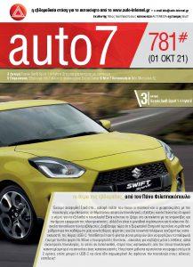 Πρωτοσέλιδο του εντύπου «AUTO7» που δημοσιεύτηκε στις 01/10/2021