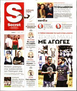 Πρωτοσέλιδο του εντύπου «ΠΑΡΑΠΟΛΙΤΙΚΑ - SECRET» που δημοσιεύτηκε στις 02/10/2021